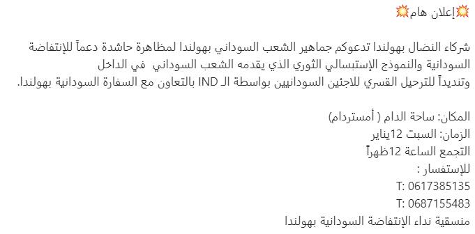 In het Arabisch