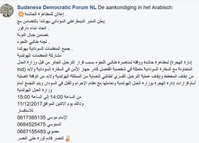 De oproep in het Arabisch